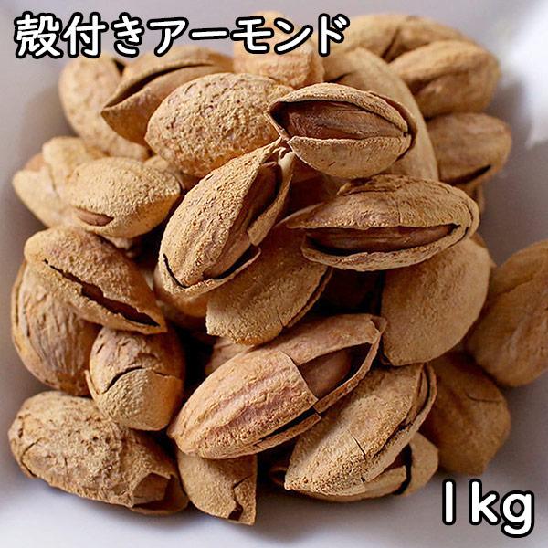 無油 おつまみ ナッツ 食物繊維 ビタミンB2 ビタミンE 抗酸化作用 不飽和脂肪酸 オレイン酸 リノール酸 ダイエット効果 1キログラム まつばや 松葉屋 アメ横  殻付きアーモンド (1kg) アメリカ産