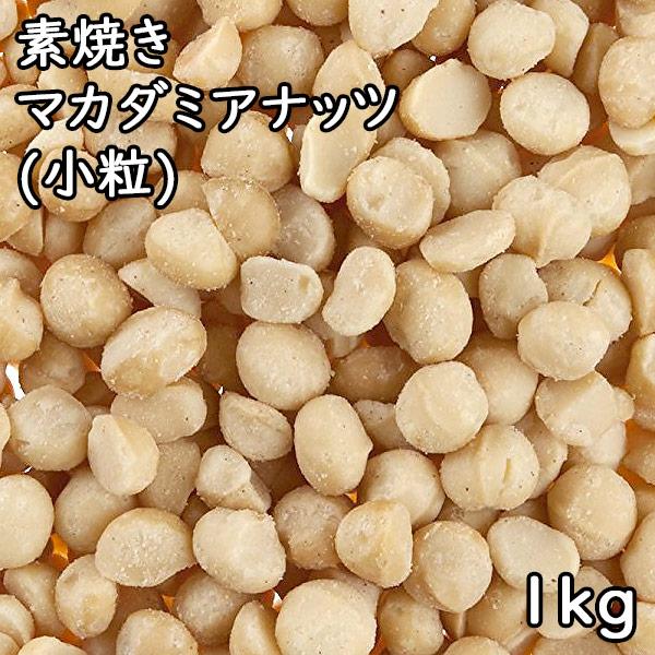 素焼きマカダミアナッツ (1kg) オーストラリア産