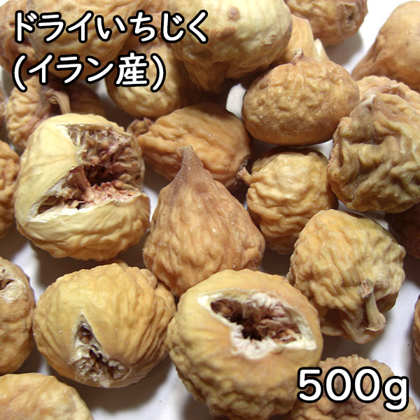 ドライいちじく (500g) イラン産 【RCP】