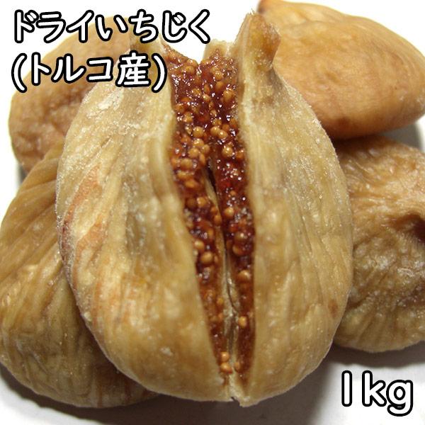 ドライフルーツ 栄養成分がそのまま凝縮 不老長寿の果物 豊富な抗酸化物質 抗ガン物質 食物繊維 鉄分 カリウム カルシウム ミネラル ビタミンB ビタミンC 1キログ ドライいちじく (1kg) トルコ産