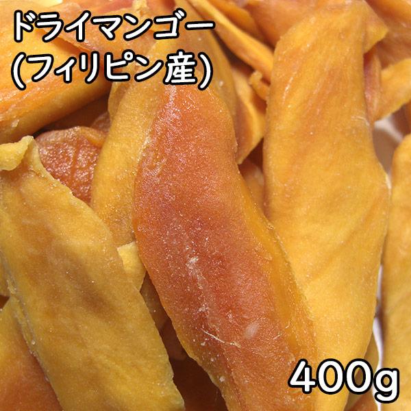 ドライマンゴー (400g) フィリピン産 【RCP】