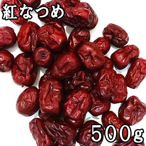 ドライフルーツ 栄養成分がそのまま凝縮 鉄分 カルシウム カリウム マグネシウム ミネラル 葉酸 ナイアシン ビタミンB群 食物繊維 サポニン 500グラム まつばや 紅なつめ (500g) 中国産