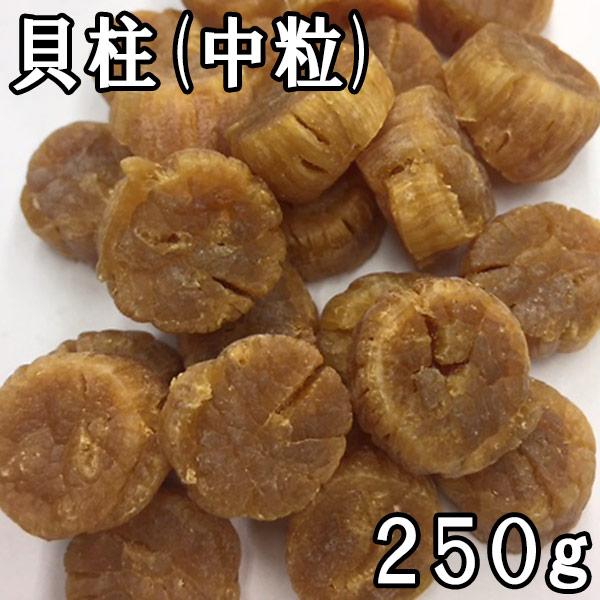 貝柱(中粒Sサイズ/1粒4~5g) (250g) 国産 【送料無料】