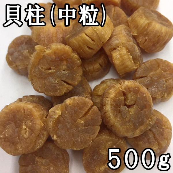 貝柱(中粒Sサイズ/1粒4~5g) (500g) 国産