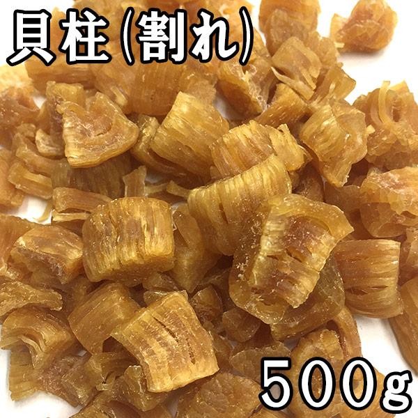 貝柱(割れ) (500g) 国産 【送料無料】