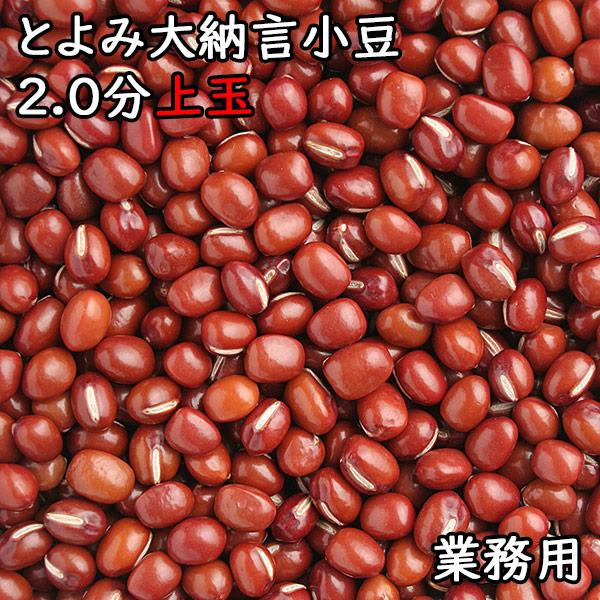 とよみ大納言小豆 2.0分上玉 (30kg業務用) 30年産 北海道