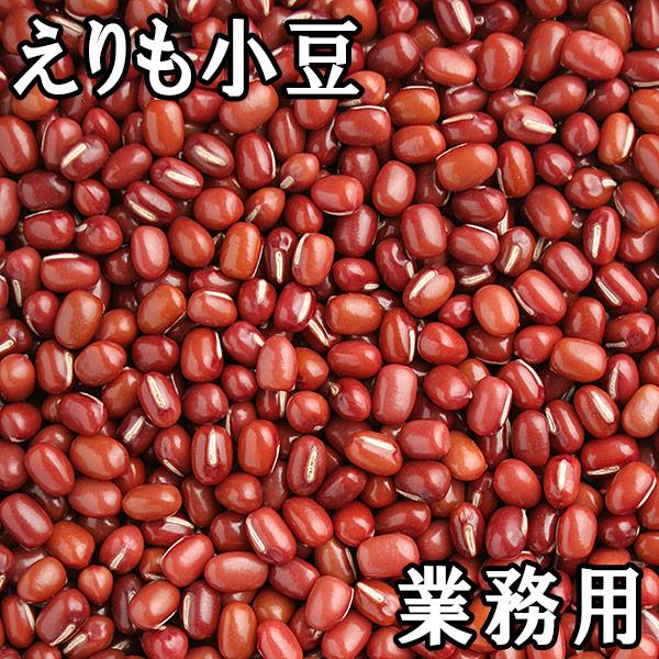 手選り 北海道十勝産えりも小豆 (30kg業務用) 30年産 北海道