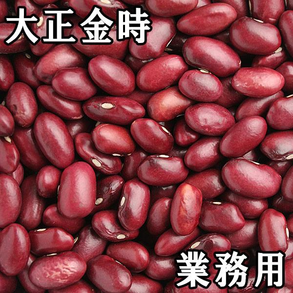 大正金時 3.2分大粒 (30kg業務用) 30年産 北海道いんげん 赤いんげん豆 煮豆用 甘納豆 タンパク質 低糖質 ビタミンB1 鉄 カルシウム 食物繊維 1キログラム まつばや 松葉屋 アメ横