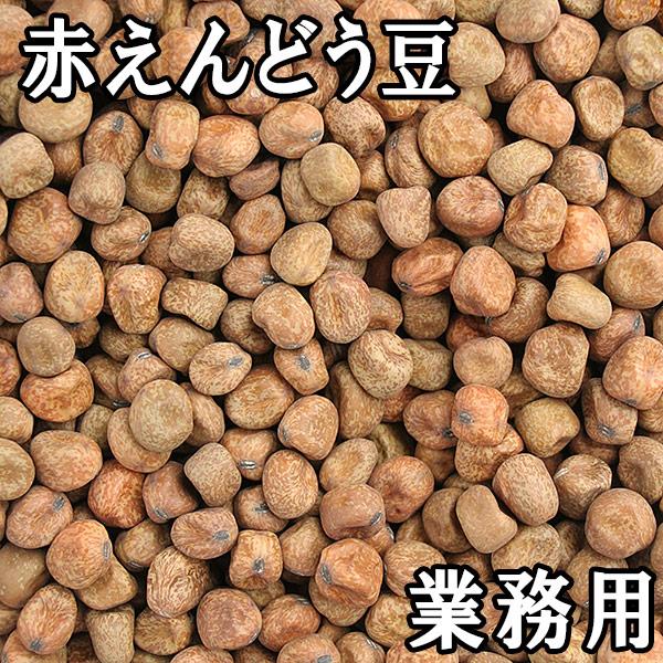 赤えんどう豆 (30kg業務用) 30年産 北海道タンパク質 炭水化物 ビタミンB1 ビタミンB2 ビタミンC 食物繊維 葉酸 ミネラル カルシウム リン マグネシウム カリウム β-カロテン 1キログラム まつばや 松葉屋 アメ横 豆 通販