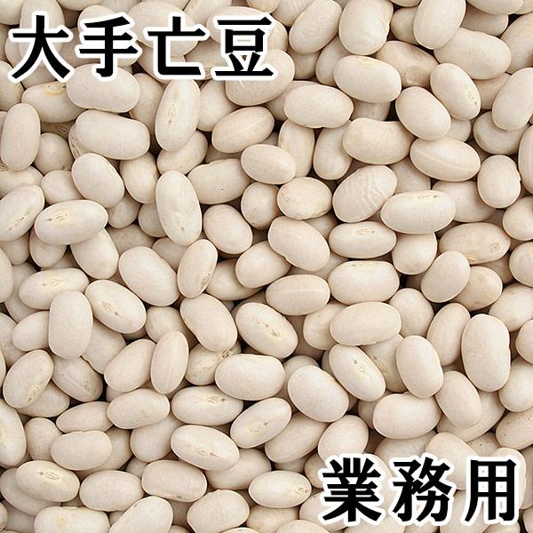 大手亡(白いんげん) (30kg業務用) 29年産 北海道