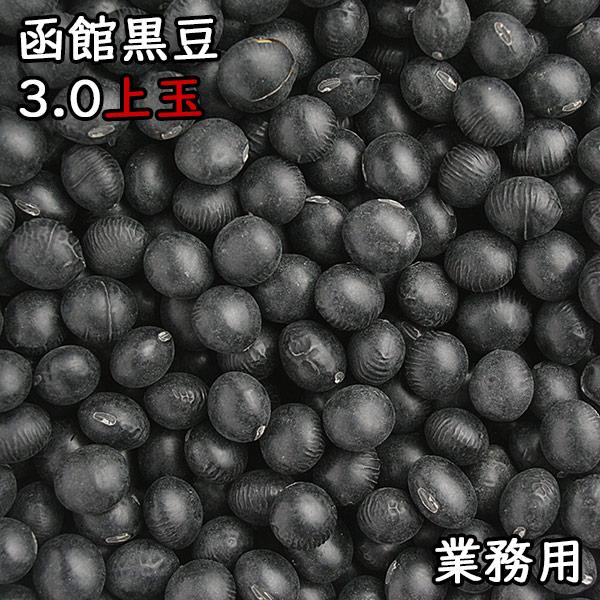 3.0上玉 函館黒豆 (30kg業務用) 令和元年 北海道産 【送料無料】