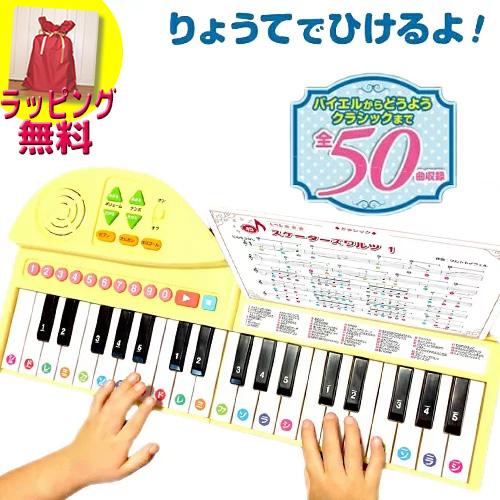 コンパクト ピアノ おもちゃ 開店祝い 祝日 孫 女の子 男の子 プレゼント おすすめ 両手でひける 37鍵盤の折りたたみ式ピアノ エレクトリックキーボード 50曲の伴奏音楽を収録 ラッピング出来ます クリスマスプレゼントに りょうてでひけるよ 37鍵盤キーボード 折りたたみ ホーム アニメの曲からクラックまで 50曲をピアノ演奏 子供 電子キーボード 折り畳みピアノ 自宅 グランドピアノ 送料無料 電子ピアノ 父の日
