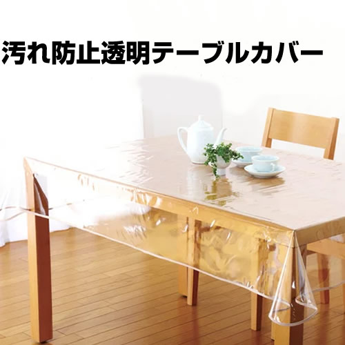 Matsucame Shopping Stain Clear Table Cover Transparent Mat Table