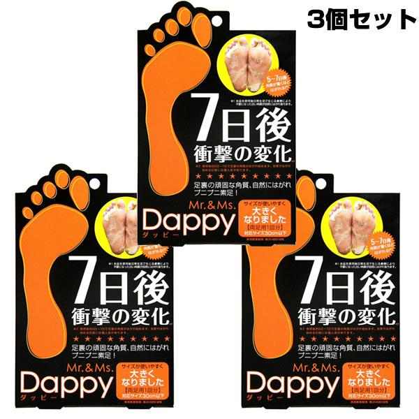 ダッピー3個セット Dappy 足用パック 3人用1箱2足入り×3セット!履くだけ簡単!角質取り フットケア足裏の頑固な角質、自然にはがれてプニプニ素足■ へ
