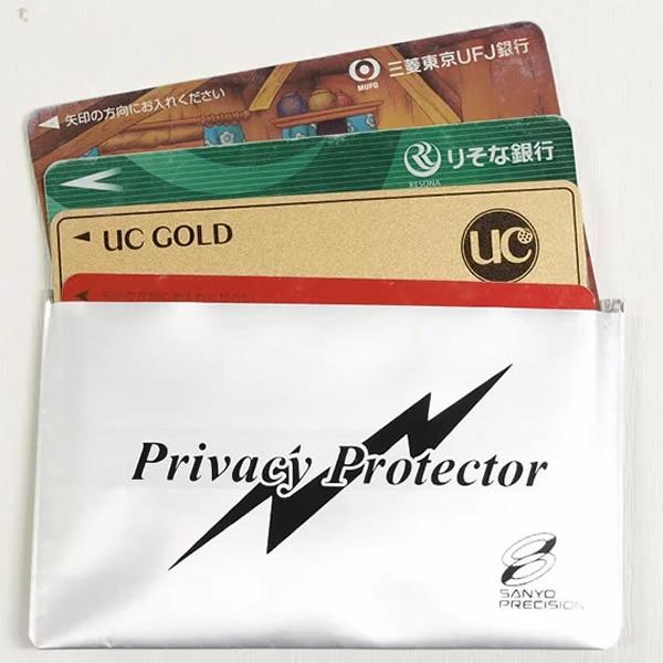 アウトレット プライバシープロテクター 価格 交渉 送料無料 カード情報 スキミング対策 クレジットカード管理 スキミング防止カードケース 《クーポン配布中》 スキミング防止 ×3個以上購入で送料無料 個人情報保護 カードケース 3枚入 スキミング