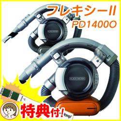 当店限定特典【フレキシー2】 ブラック&デッカー フレキシー2 PD1400 充電式ハンディクリーナー BLACKDECKER Flexi 充電式クリーナー コードレス掃除機 サイクロンクリーナー サイクロン式