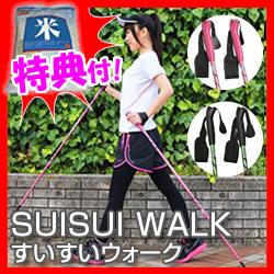 【すいすいウォーク SUISUI WALK 】 LEDライト杖 ノルティックウォーキング 歩行用ポール ウォーキンググッズ