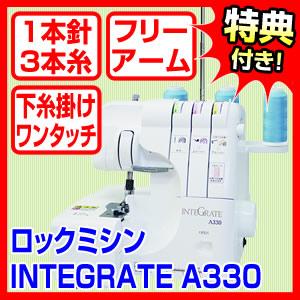 INTEGRATE A330 1本針3本糸ロックミシン インテグレート フリーアーム 差動送り 下ルーパー糸かけもワンタッチ アーチザン330 Artisan330 の後継品