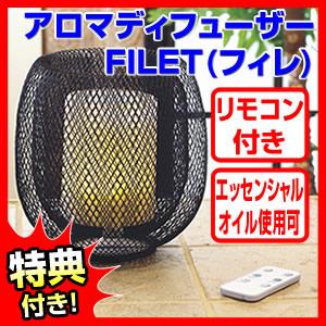 アロマディフューザー フィレ CLV-293 Aroma Diffuser FILET アロマ加湿器 リモコン付き加湿器 インターバル機能 エッセンシャルオイル使用可能 CLV293