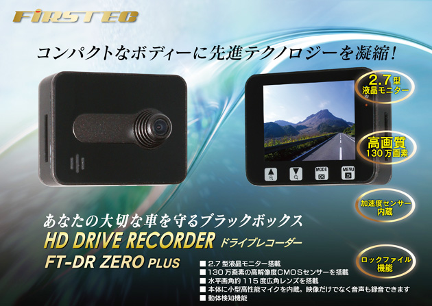 FRC drive recorder FT-DR ZERO Plus FIRSTEC drive recorder plus 2.7-inch LCD monitor with FTDR ZERO Plus black box car-vehicle camera accident recording camera drive camera review rewards
