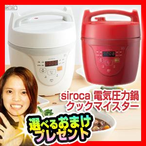 siroca shiroka电高压锅科克我的明星SPC-101食谱在的电高压锅shiroka高压锅SPC101