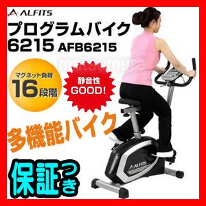 ★最大43倍+クーポン★ ALINCO アルインコ プログラムバイク6215 AFB6215 フィットネスバイク