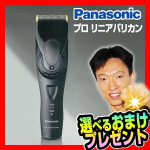 パナソニック プロ用リニアバリカン ER-GP80-K Panasonic プロリニアバリカン 理美容プロ仕様 電動バリカン ER1610P の新型