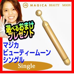 マジカ ビューティムーン シングル MAGICA BEAUTY MOON シングル 防水仕様 毎分7000回美振動 美顔器 美顔機 ビューティームーン シングル