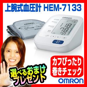 omron オムロン 上腕式血圧計 HEM-7133 デジタル血圧計 カフぴったり巻きチェック HEM7133