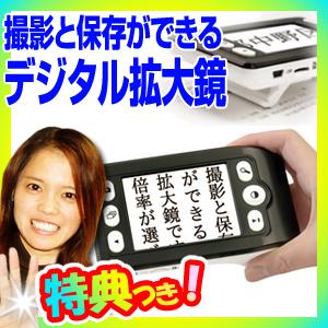 kenko ケンコー KTL-1035 撮影と保存ができるデジタル拡大鏡 デジタルルーペ 3.5型液晶 【送料無料】