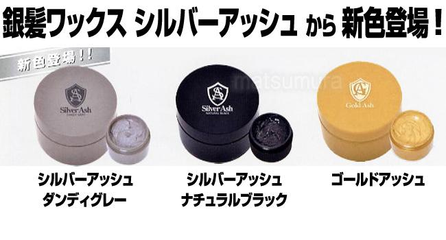 ★ ★ 500 日元优惠券分布银灰灰银蜡色首金灰自然黑色花花公子。