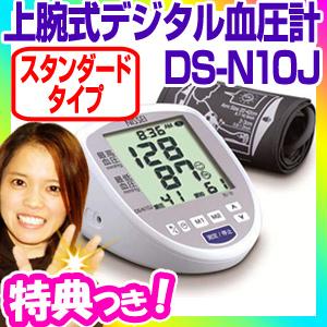 NISSEI 日本精密測器 上腕式デジタル血圧計 DS-N10J 朝夜振り分けメモリー 上腕式血圧計 血圧測定 DSN10J