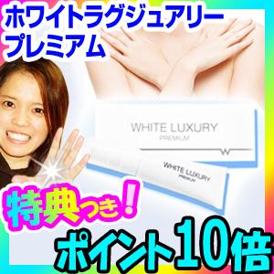 變成活動中的白奢華高級25g WHITE LUXURY PREMIUM氣的胸圍最高層的關懷皮膚護理乳頭關懷