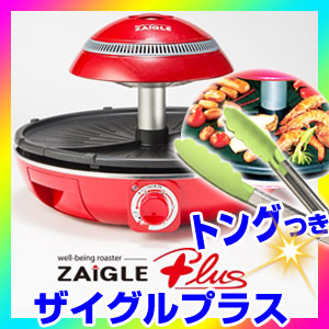 【トング付き】 ザイグルプラス 専用カバー付き品 ZAIGLE PLUS ザイグル赤外線グリル 2分割プレート 無煙ロースター 無煙グリル 無臭ロースター 無煙焼肉ロースター 焼き肉グリル ザイグル プラス