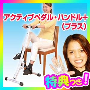 アクティブペダル・ハンドル+(プラス)ハンドル付きで安定 椅子に座ってペダル運動 サイクル運動 フィットネスバイク 自転車漕ぎ ペダルこぎ アクティブペダルハンドルプラス