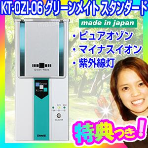 KT-OZI-06 グリーンメイト スタンダード ピュアオゾン発生 マイナスイオン発生 紫外線灯 空気清浄器 空気清浄機 脱臭機 消臭器 日本製