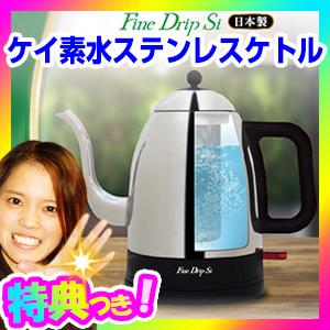 ケイ素水ステンレスケトル Fine Drip Si 0.7L 珪素水 si ケイ素 電気ケトル 日本製 ケイ素水メーカー ケイ素ケトル ファインドリップsi