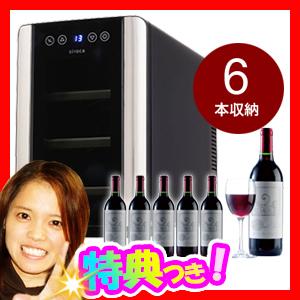 siroca 6本収納ワインセラー SW-P111(K) ワイン保冷庫 ペルチェ式冷却方式 ワインクーラー ワイン冷蔵庫 ワイン収納庫 ワイン保存庫 ワイン保管庫