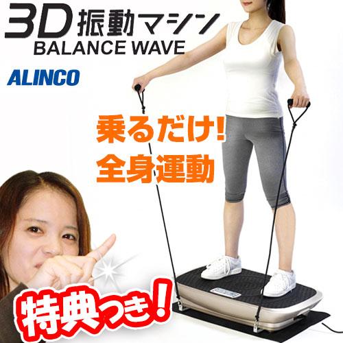 アルインコ FAV3017 3D振動マシン バランスウェーブ 乗るだけ 振動マシン ALINCO フィットネス BALANCE WAVE ぶるぶるマシン ブルブルマシン FAV4117 FAV3117の姉妹品