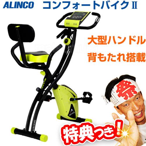 ALINCO アルインコ AFB4309GX コンフォートバイク2 フィットネスバイク 自転車漕ぎ クロスバイク エクササイズバイク 折りたたみ 背もたれ付き AFB-4309GX