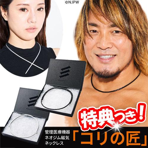 マッスルプロジェクト 磁気ネックレス コリの匠 MP-JN01 ブラック シルバー 男女兼用 コリ匠 ネオジム磁石 日本製 管理医療機器