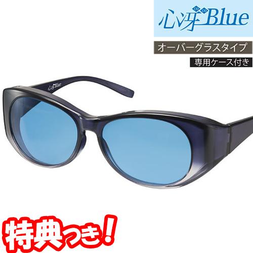 ★最大43倍+クーポン★ 心冴Blue ココブルー 新習慣サングラス 日本製 オーバーグラス 紫外線カット ブルーサングラス 青色サングラス