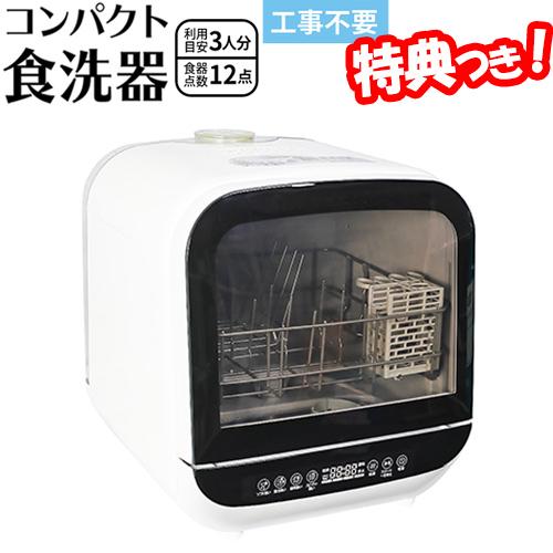 ★最大43倍+クーポン★ 食器洗い乾燥機 SDW-J5L(W) エスケイジャパン 工事不要 食洗器 食器洗い機 SKJ SDWJ5L