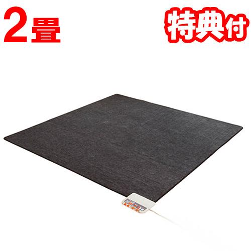 ゼンケン ZCB-21K 電磁波カット 電気ホットカーペット 2畳用本体のみ 電子マット 床暖房 電磁波防止 電気カーペット 電気マット ZCB21K