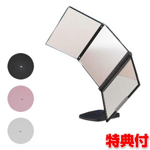 スリーウェイ回転ミラー 卓上型スタンド付三面鏡 360度回転ミラー 三面ミラー 3面ミラー 毛染め鏡 メイクミラー