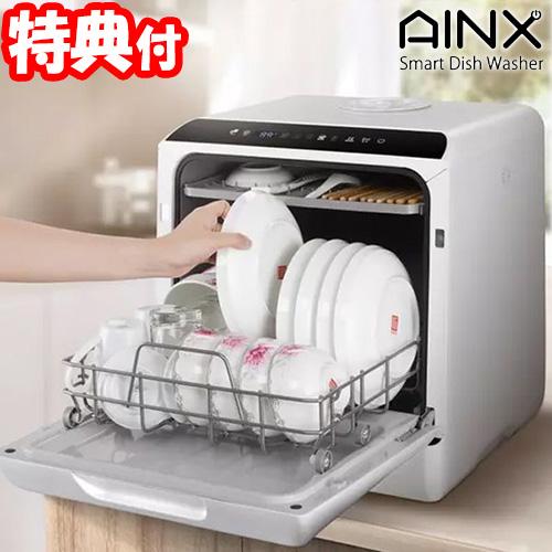 AINX 食器洗い乾燥機 AX-S3W 工事不要 卓上型 食器洗い機 食洗器 食洗機 AXS3W 据置型 食器洗い乾燥器 自宅 食器 コップ 茶碗 食洗機 か