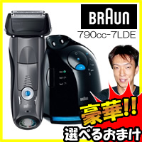 Limited benefits BRAUN Brown 790cc-7LDE leather case with series 7 Turbo ultrasonic vibration shaving electric shaver fully automatic cleaning system 790 790 cc CC-6 790cc-5 new model 790 cc7LDE store