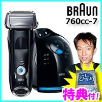 BRAUN ブラウン 760cc-7 全自動洗浄システム付 シリーズ7 当社限定セット 【 760cc-7 + お米 】 ターボ音波振動 電気ひげ剃り 電気シェーバー メンズシェーバー 760CC-6 760cc-5 760cc-5P の新型 790cc7