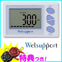 NIPRO Welsupport ウェルサポート 当社限定セット 【 ニプロウェルサポート + お米 】 活動量計 日常行動記録計 カロリーカウンター 通販 階段の上り下りなどを含め三次元空間で測定する 歩数計 消費カロリー計測器