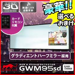 支持豪华的优惠朱庇特GWM95sd无线电定位器YUPITERU镜子型镜子型GPS无线电定位器GWM-95sd超级市场猫GPS无线电定位器OBD适配器OBD12-M的GWM85SD的新型